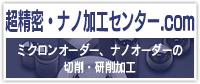 超精密・ナノ加工センター.com